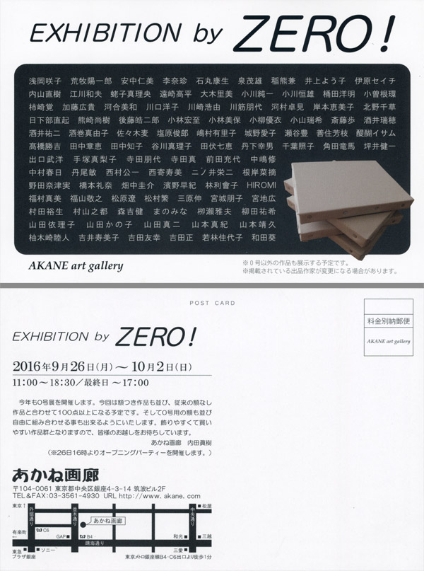 exhibition zero DM